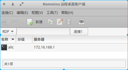 linux下ssh以及远程桌面管理工具Remmina
